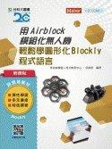 輕課程 用 Airblock 模組化無人機輕鬆學圖形化 (Blockly) 程式語言-cover