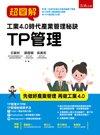 超圖解工業4.0時代產業管理秘訣:TP管理