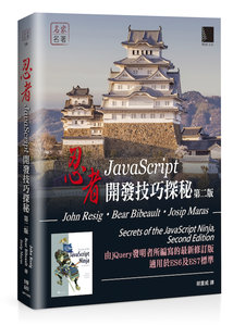 忍者:JavaScript 開發技巧探秘, 2/e (Secrets of the JavaScript Ninja, 2/e)-cover