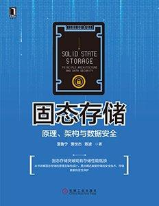 固態存儲:原理、架構與數據安全-cover