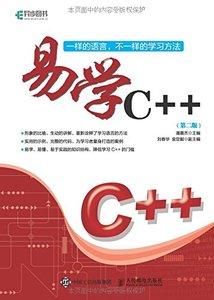 易學 C++ (第二版)-cover