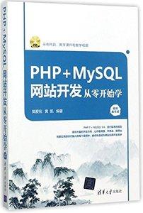 PHP + MySQL 網站開發從零開始學 (視頻教學版)-cover
