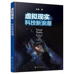 虛擬現實:科技新浪潮-cover