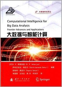 大數據與智能計算-cover
