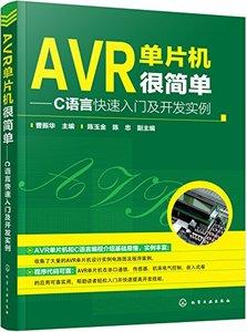 AVR單片機很簡單:C語言快速入門及開發實例-cover