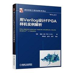 用Verilog設計FPGA樣機實例解析(Xilinx Spartan-3 版)-cover
