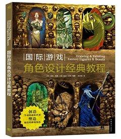 國際游戲角色設計經典教程-cover