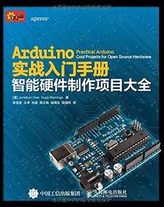 Arduino實戰入門手冊:智能硬件製作項目大全