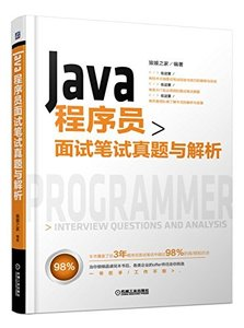 Java 程序員面試筆試真題與解析-cover