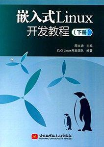 嵌入式Linux開發教程(下冊)-cover