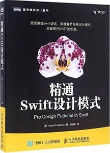 精通Swift設計模式