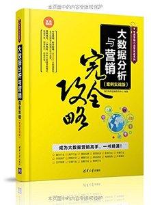 大數據分析與營銷完全攻略(案例實戰版)-cover