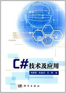 C#技術及應用