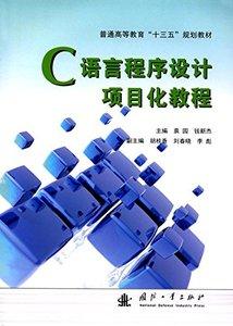 C語言程序設計項目化教程-cover
