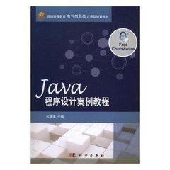普通高等教育電氣信息類應用型規劃教材:Java程序設計案例教程