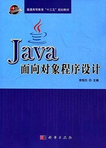 """普通高等教育""""十三五""""規劃教材:Java面向對象程序設計"""