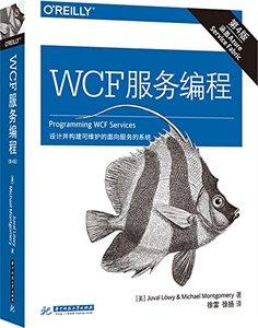 WCF 服務編程, 4/e-cover