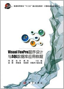 Visual FoxPro程序設計與SQL數據庫應用教程-cover