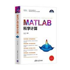 科學與工程計算技術叢書:MATLAB科學計算-cover