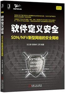 軟件定義安全:SDN/NFV新型網絡的安全揭秘-cover