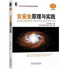 電腦類專業系統能力培養系列教材:雲安全原理與實踐