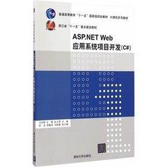 ASP.NET Web應用系統項目開發(C#) - 馬華林等-cover
