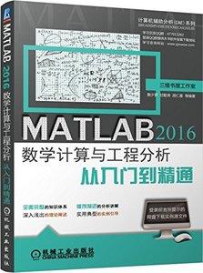 MATLAB (2016)數學計算與工程分析從入門到精通-cover