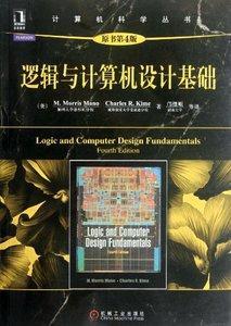 邏輯與計算機設計基礎(原書第4版) Logic and Computer Design Fundamentals-4th Edition (Chinese Edition)-cover