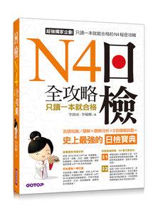 日檢N4全攻略--言語知識/讀解+聽解 只讀一本就合格(MP3)-cover