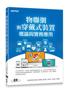物聯網與穿戴式裝置概論與實務應用-cover