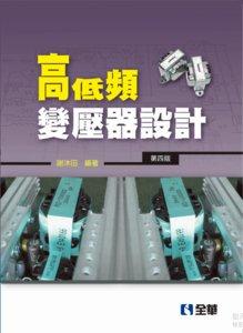 高低頻變壓器設計, 4/e-cover