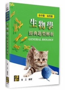 生物學經典題型解析, 5/e (適用: 後中醫)-cover