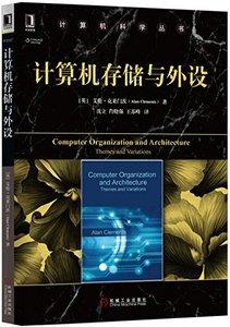 電腦存儲與外設-cover