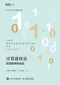 計算進化史 : 改變數學的命運-cover