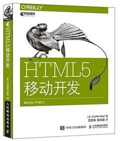 HTML5移動開發-cover