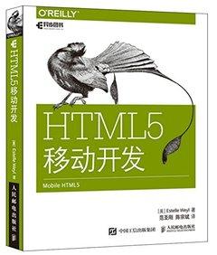 HTML5移動開發
