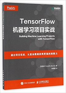 TensorFlow機器學習項目實戰 (Building Machine Learning Projects with TensorFlow)-cover
