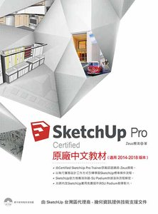 SketchUp Pro Certified 原廠中文教材 (適用2014-2018版本)-cover
