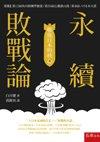 永續敗戰論:戰後日本的核心-cover