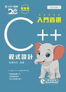 入門首選 C++ 程式設計附範例檔 - 最新版-cover