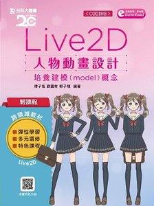 輕課程 Live 2D 人物動畫設計:培養建模(model)概念附軟體試用版及範例素材檔-cover