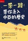一帶一路:帶你走入中亞的歷史-cover