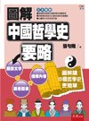 圖解中國哲學史要略, 2/e-cover