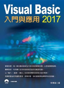 Visual Basic 2017 入門與應用-cover