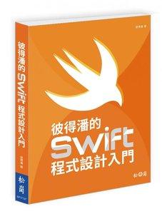 彼得潘的 Swift 程式設計入門-cover