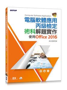 電腦軟體應用丙級檢定術科解題實作|使用Office 2016-cover