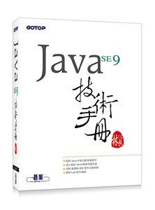 Java SE 9 技術手冊-cover