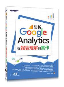 剖析 Google Analytics:從報表理解到實作-cover