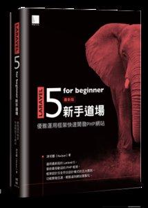 Laravel 5 for beginner 新手道場:優雅運用框架快速開發 PHP 網站-cover