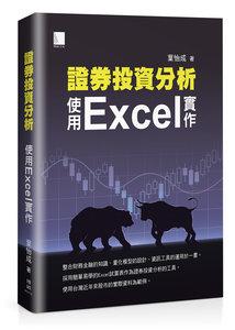 證券投資分析:使用 Excel 實作-cover